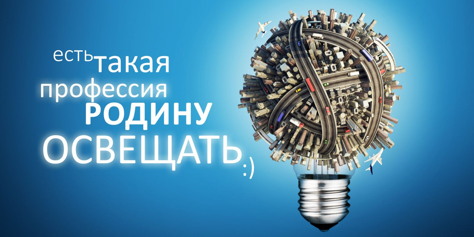 Открытки на день электрика